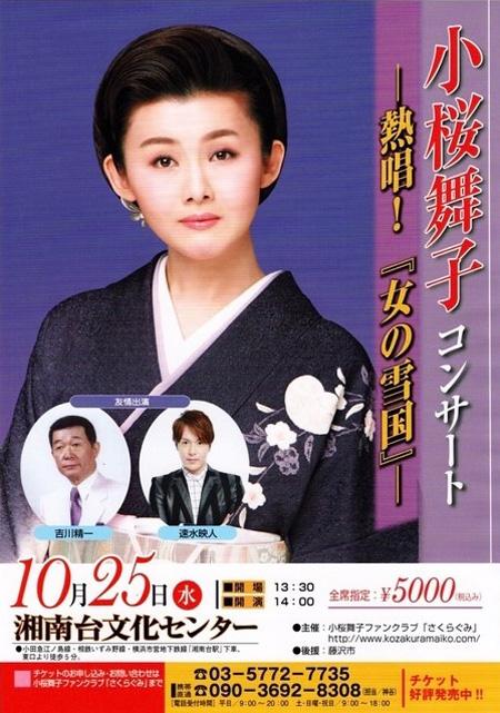 小桜舞子コンサート