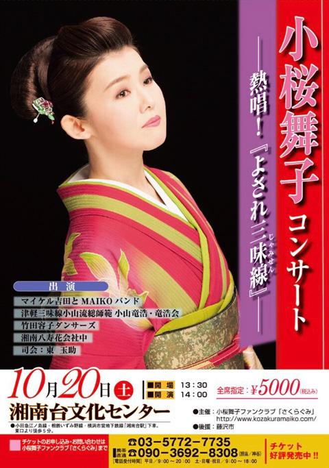 20181020小桜舞子コンサート