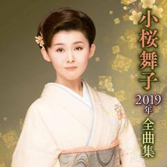 小桜舞子 2019年全曲集