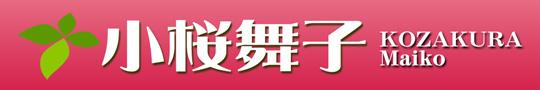 小桜舞子オフィシャルサイト