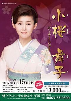 小桜舞子ディナーショー