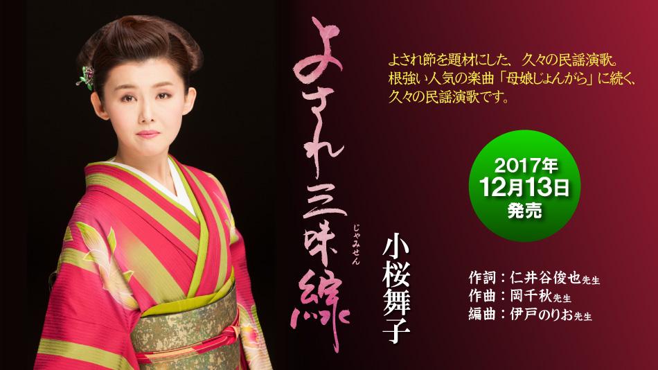 小桜舞子オフィシャルサイト 新曲「よされ三味線」発売中