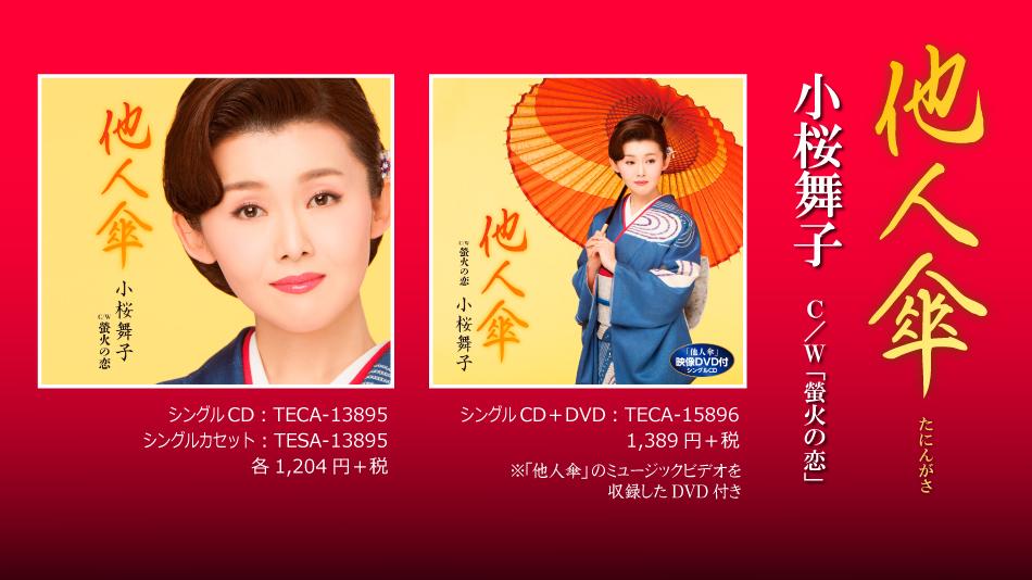 小桜舞子オフィシャルサイト 新曲「他人傘」2018年12月12日発売