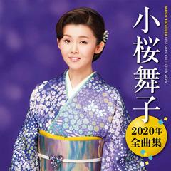 小桜舞子 2020年全曲集