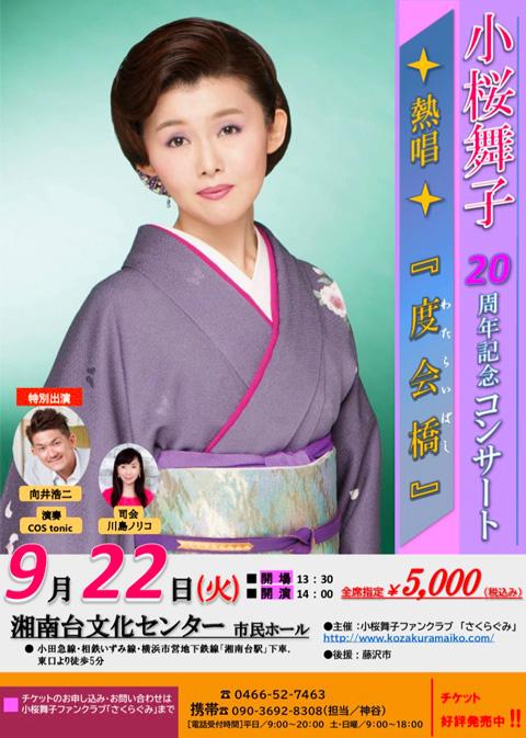 20200922小桜舞子コンサート