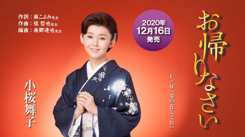 小桜舞子オフィシャルサイト 新曲「お帰りなさい」2020年12月16日発売